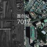 首尔站7017 (1m)