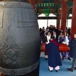 首尔市,在普信阁举行纪念三一节98周年的撞钟仪式