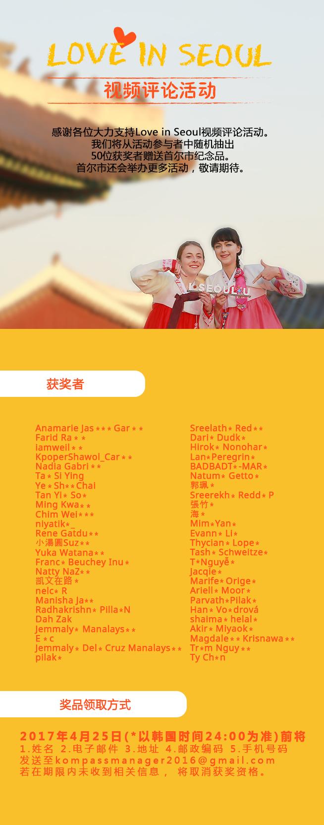 Love in Seoul视频评论活动 感谢各位大力支持Love in Seoul视频评论活动。 我们将从活动参与者中随机抽出 50位获奖者赠送首尔市纪念品。 首尔市还会举办更多活动,敬请期待。