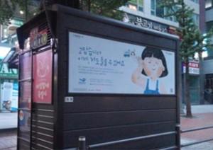 首尔市,免费为公益团体和企业提供广告赞助