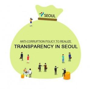 """为建设""""清廉特别市——首尔!"""",制定反腐败清廉政策"""