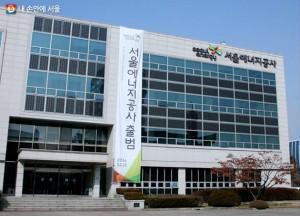 """首尔市能源政策综合实施机构""""首尔能源公社 """"成立"""