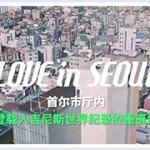 [Love in Seoul] 参观首尔市厅