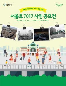 """首尔站附近满载回忆的""""首尔路7017""""照片及博客日志征集大赛开跑"""