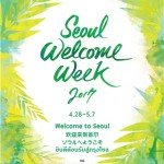 Seoul_Welcome_Week_in_Celebration_of_the_2017_Golden_Week