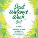 迎接2017年首尔黄金周,举办游客欢迎周