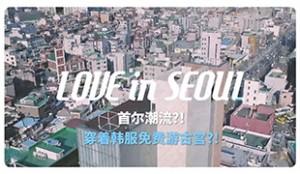 [Love in Seoul] 穿韩服游古宫