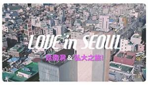 [Love in Seoul] 延南洞&弘大之旅