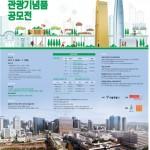 敬邀您参加首尔象征观光纪念品征集活动!