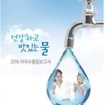 """""""安全食品"""",首尔阿利水水质正常"""