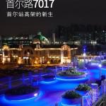 2017 5月 (No.152) 电子新闻