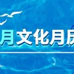 2017年7月文化月历