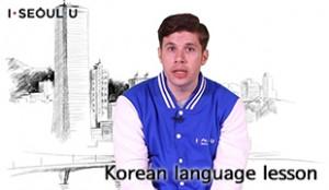 Korean_language_lesson
