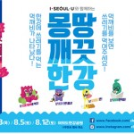 Feed_trash_to_Meokkaebi_at_Hangang_River1