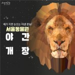 Midsummer_Night_Zoo_Opens_on_Weekends_at_Seoul_Grand_Park1