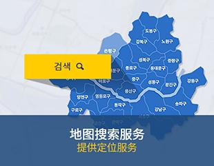 地图搜索服务