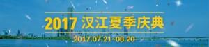 2017汉江夏季庆典