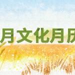2017年9月文化月历