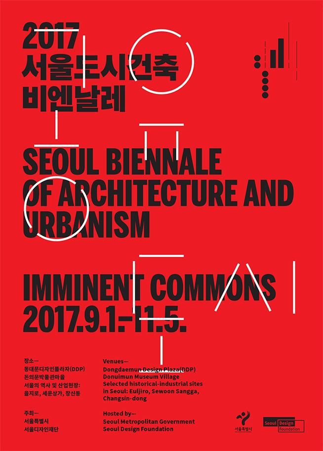 创办首尔城市建筑双年展   |