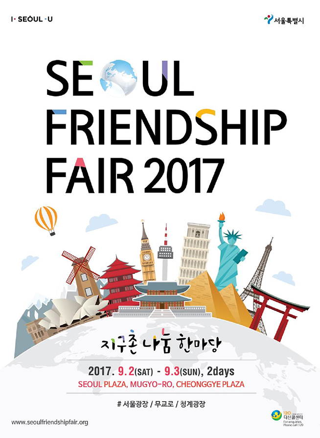 『2017 Seoul Friendship Fair』 PR Poster