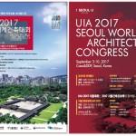 """国际建筑大师齐聚首尔 """"UIA 2017首尔世界建筑师大会""""将于9月举办"""