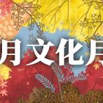 2017年10月文化月历