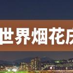 Fireworks-Festival_banner_CHI(c)