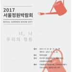 2017首尔庭园博览会自9月22日起,连续5天于汝矣岛公园举办