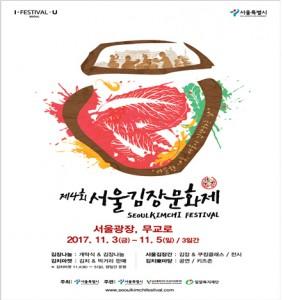 首尔越冬泡菜文化节体验活动招募