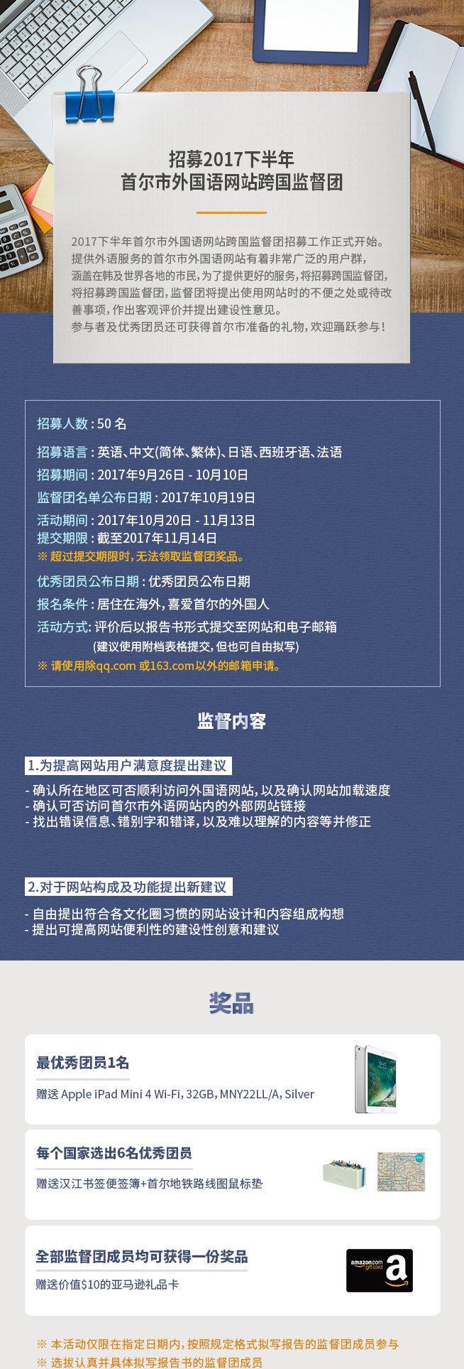 2017下半年首尔市代表性外国语网站跨国监督团招募