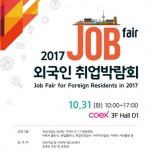 首尔市举办外国人就业博览会