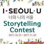 举办[   ]和[   ]的首尔,I·SEOUL·U 故事征集大赛