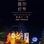 2017 10月 (No.157) 电子新闻