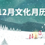 2017年12月文化月历