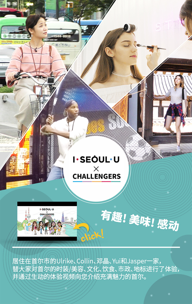 居住在首爾市的Ulrike、Collin、鄧晶、Yui和Jasper一家,代替大家,對首爾的時裝/美容、文化、飲食、市政、地標進行了體驗,並通過生動的體驗視頻向您介紹充滿魅力的首爾。