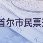 2017首尔市民票选的10大新闻