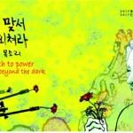首尔市,举办世界人权宣言69周年纪念活动
