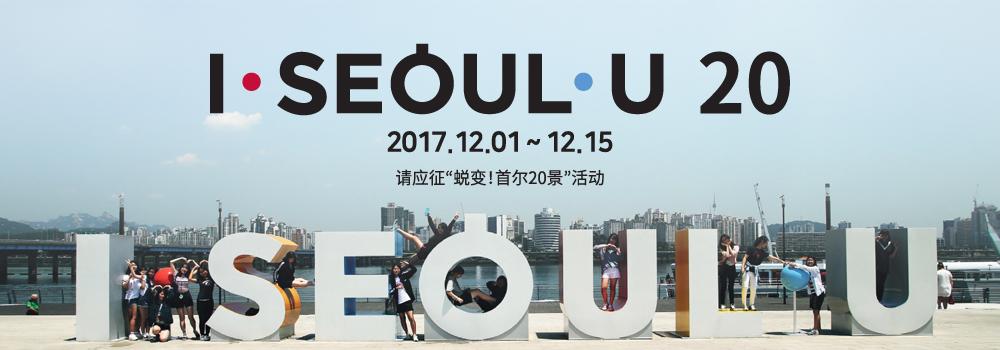 "'I •Seoul • U 20' 应征活动 请应征""蜕变!首尔20景""活动"