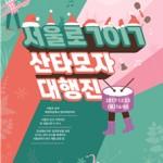 圣诞节首尔路7017圣诞帽大游行