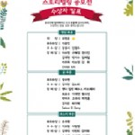 I·SEOUL·U 韩国首个独具特色的快闪型颁奖典礼