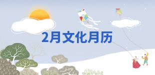 CulturalCalendar2_310x150_CHIc