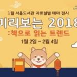 首尔图书馆新年首展,从书中观察2018年趋势