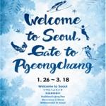 首尔市将于平昌冬季奥运会期间举办特别款待周