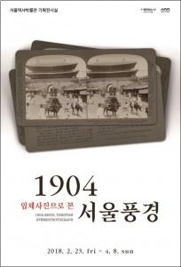 用3D立体照片欣赏120年前的首尔市风景