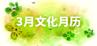 CulturalCalendar3_310x150_CHIc