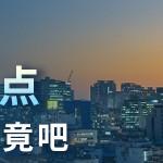 全新的首尔6大景点现在就来一探究竟