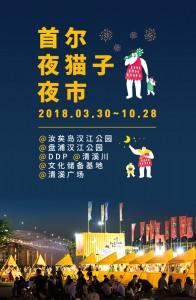 2018年首尔夜猫子夜市在6个地方开张