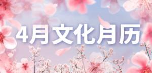 2018年4月文化月历