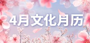 CulturalCalendar4_310x150_CHIc