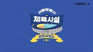 首尔市体育设施宣传视频